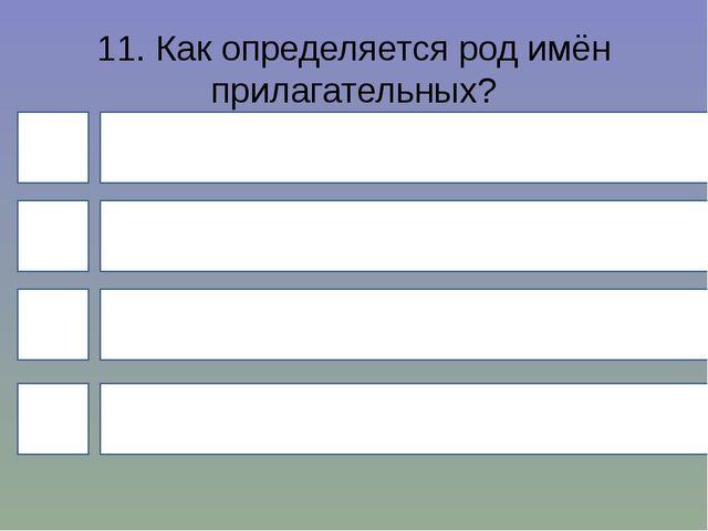 11. Как определяется род имён прилагательных? 4 1 3 2 Прилагательные по родам...