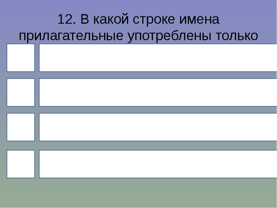 12. В какой строке имена прилагательные употреблены только в мужском роде? 4...
