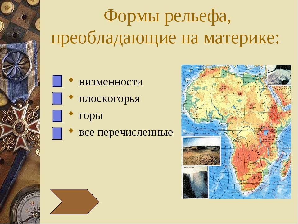 Формы рельефа, преобладающие на материке: низменности плоскогорья горы все пе...
