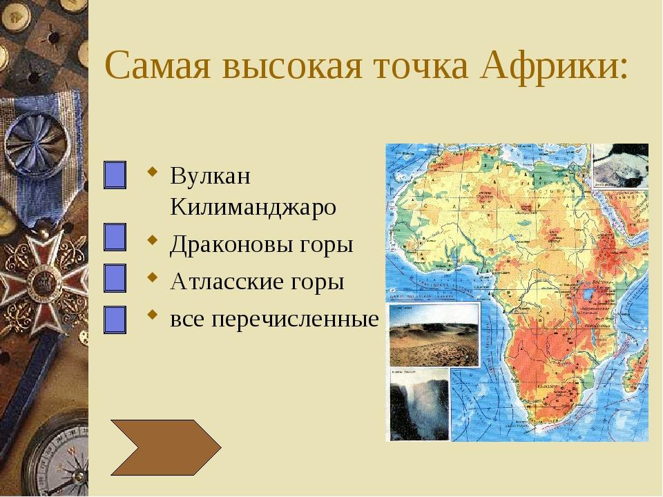 Самая высокая точка Африки: Вулкан Килиманджаро Драконовы горы Атласские горы...