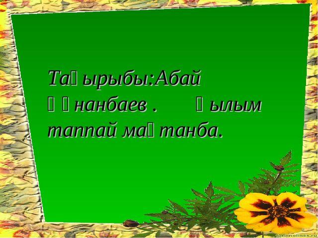 Тақырыбы:Абай Құнанбаев . Ғылым таппай мақтанба.