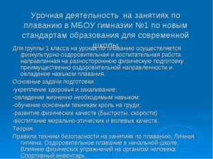 Урочная деятельность на занятиях по плаванию в МБОУ гимназии №1 по новым стан