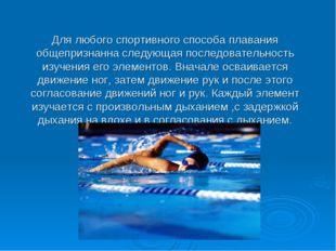 Для любого спортивного способа плавания общепризнанна следующая последователь