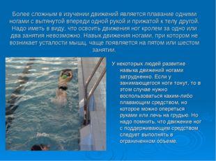 Более сложным в изучении движений является плавание одними ногами с вытянутой