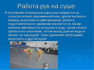 Работа рук на суше: В положении полунаклона одна рука опирается на согнутое к