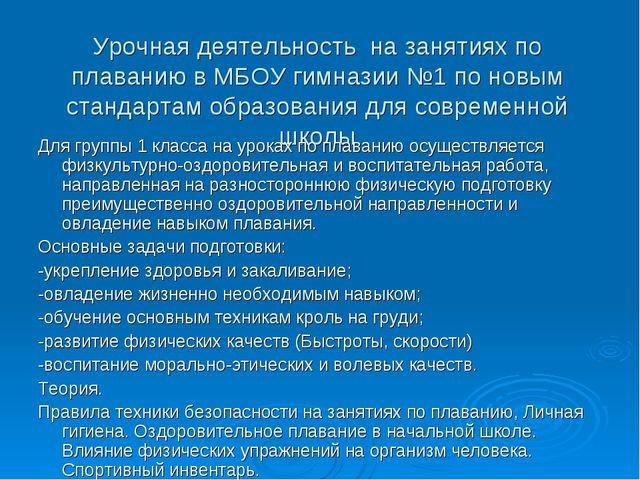 Урочная деятельность на занятиях по плаванию в МБОУ гимназии №1 по новым стан...