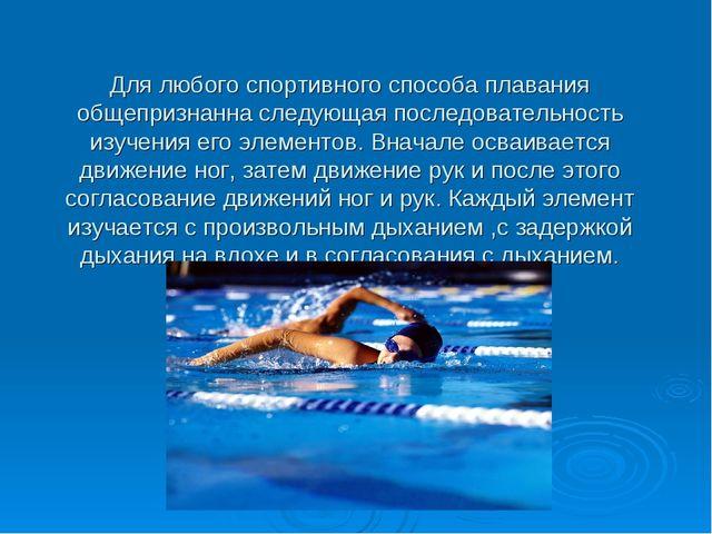Для любого спортивного способа плавания общепризнанна следующая последователь...