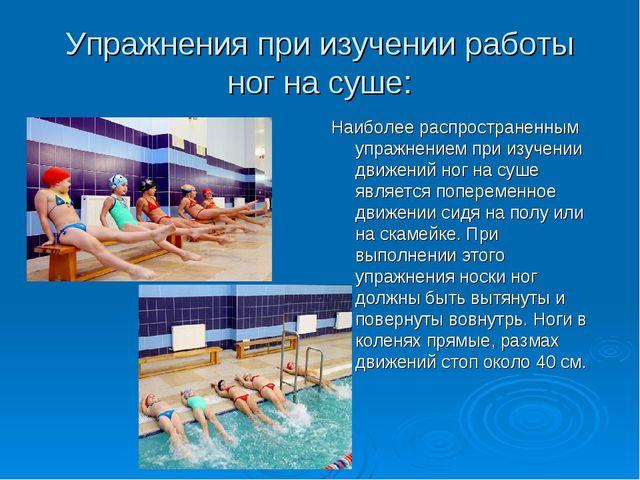 Упражнения при изучении работы ног на суше: Наиболее распространенным упражне...