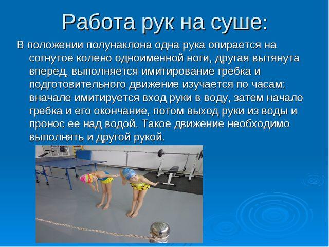 Работа рук на суше: В положении полунаклона одна рука опирается на согнутое к...