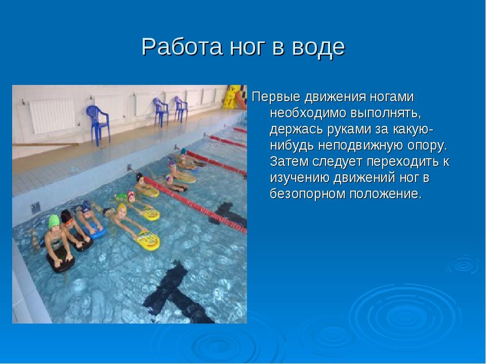Работа ног в воде Первые движения ногами необходимо выполнять, держась руками...