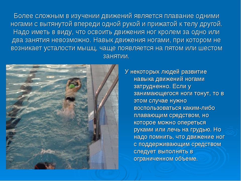 Более сложным в изучении движений является плавание одними ногами с вытянутой...