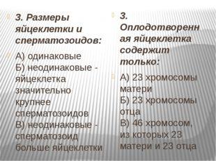 3. Размеры яйцеклетки и сперматозоидов: А) одинаковые Б) неодинаковые - яйце