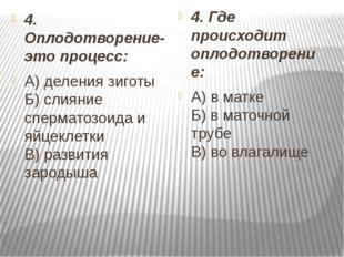 4. Оплодотворение- это процесс: А) деления зиготы Б) слияние сперматозоида и
