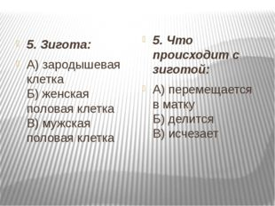 5. Зигота: А) зародышевая клетка Б) женская половая клетка В) мужская полов