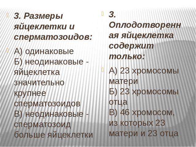 3. Размеры яйцеклетки и сперматозоидов: А) одинаковые Б) неодинаковые - яйце...
