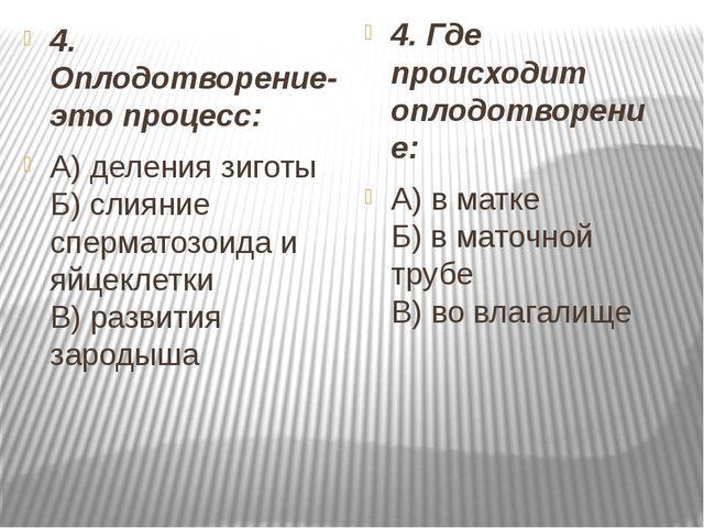 4. Оплодотворение- это процесс: А) деления зиготы Б) слияние сперматозоида и...