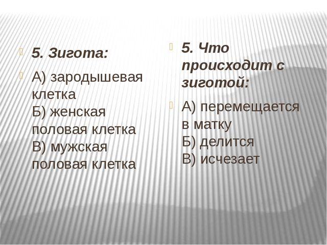 5. Зигота: А) зародышевая клетка Б) женская половая клетка В) мужская полов...