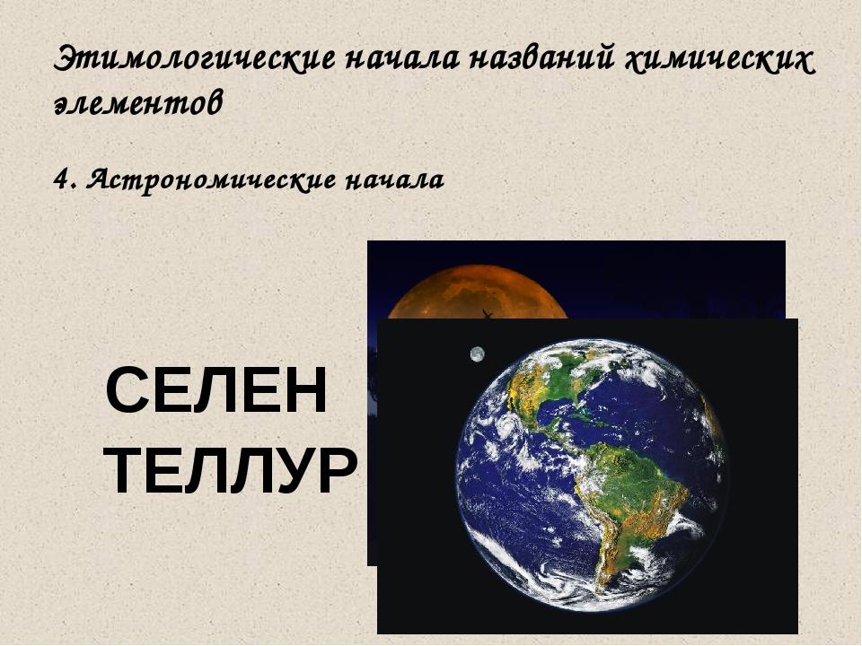 Этимологические начала названий химических элементов 4. Астрономические начал...