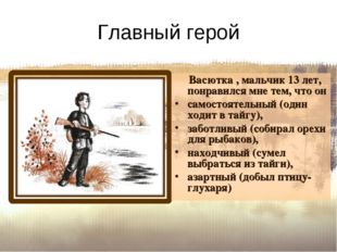 Главный герой Васютка , мальчик 13 лет, понравился мне тем, что он самостоят