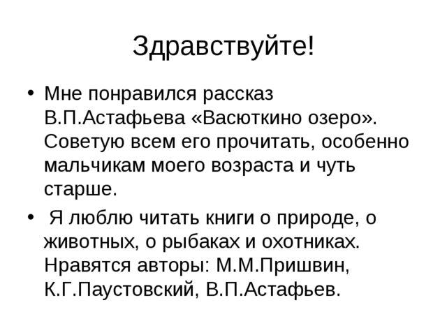 Здравствуйте! Мне понравился рассказ В.П.Астафьева «Васюткино озеро». Советую...