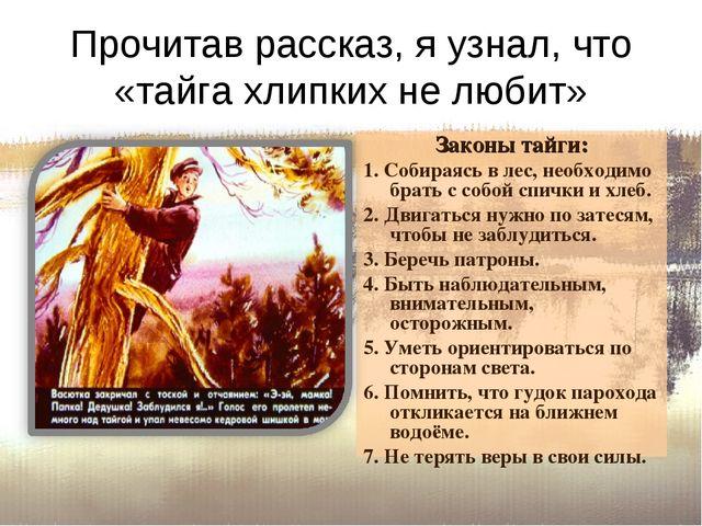 Прочитав рассказ, я узнал, что «тайга хлипких не любит» Законы тайги: 1.Соби...