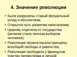 4. Значение революции Были разрушены старый феодальный уклад и абсолютизм; От