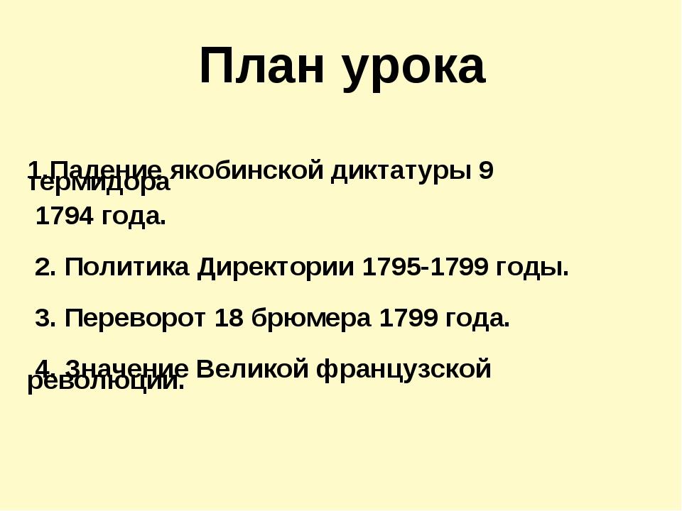 План урока  Падение якобинской диктатуры 9 термидора 1794 года. 2. Политика...