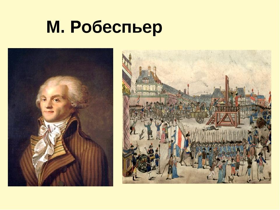 М. Робеспьер