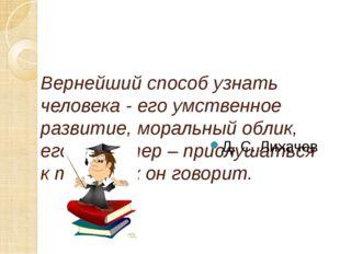 Вернейший способ узнать человека - его умственное развитие, моральный облик,