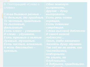 В. Полторацкий «Слово о словах» Слова бывают разные – То дельные, то праздны