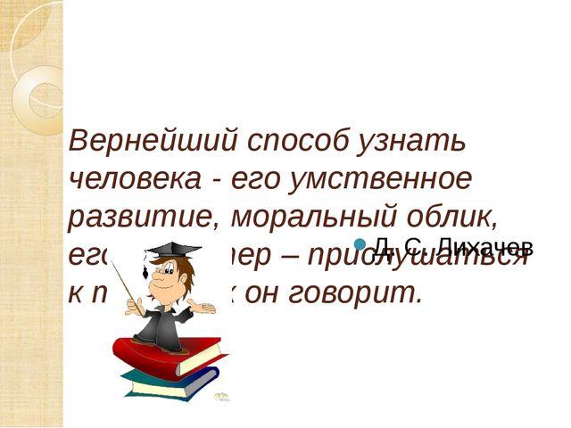 Вернейший способ узнать человека - его умственное развитие, моральный облик,...