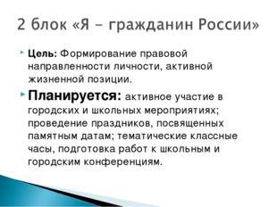 Цель: Формирование правовой направленности личности, активной жизненной позиц