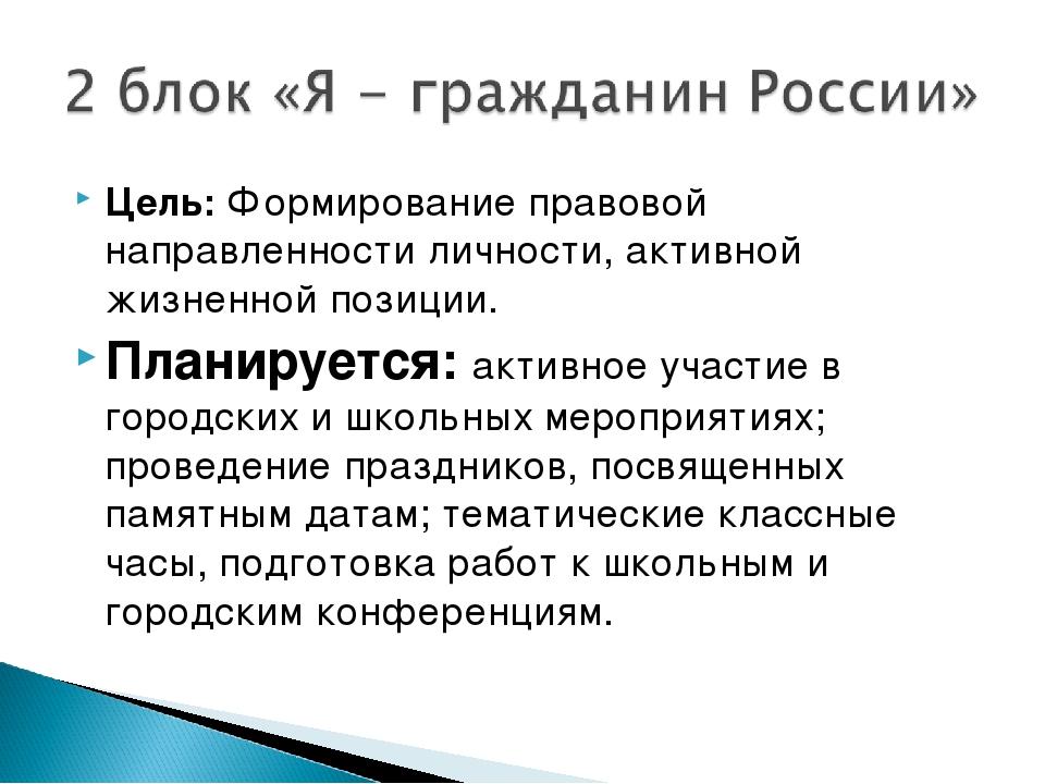 Цель: Формирование правовой направленности личности, активной жизненной позиц...