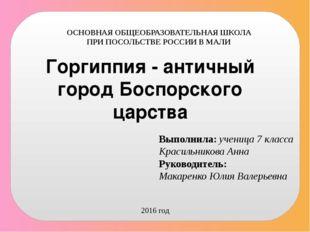 ОСНОВНАЯ ОБЩЕОБРАЗОВАТЕЛЬНАЯ ШКОЛА ПРИ ПОСОЛЬСТВЕ РОССИИ В МАЛИ Выполнила: уч