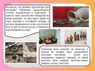 Интересно, что древние архитекторы при постройке Горгиппии предусмотрели сист