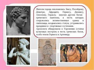Жители города поклонялись Зевсу, Посейдону, Деметре, Афродите, Гермесу, Дион