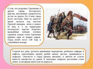 О том, кто разрушил Горгиппию и другие города Боспорского царства, письменны