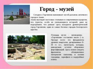 Сегодня о Горгиппии напоминает музей раскопок античного города в Анапе. Анап