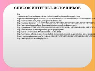 СПИСОК ИНТЕРНЕТ-ИСТОЧНИКОВ http://awesomeworld.ru/sozdannoe-rukami-cheloveka/