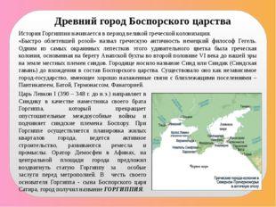 История Горгиппии начинается в период великой греческой колонизации. «Быстро