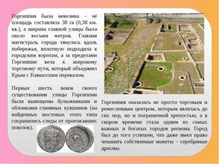 Горгиппия оказалась не просто торговым и ремесленным центром, которым являлас