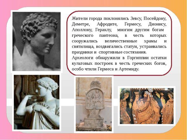 Жители города поклонялись Зевсу, Посейдону, Деметре, Афродите, Гермесу, Дион...