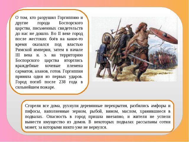 О том, кто разрушил Горгиппию и другие города Боспорского царства, письменны...
