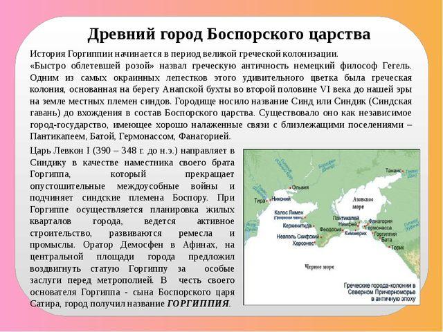 История Горгиппии начинается в период великой греческой колонизации. «Быстро...