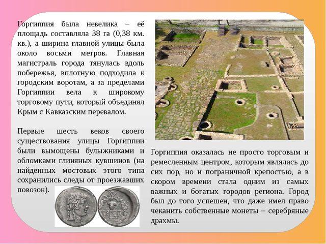 Горгиппия оказалась не просто торговым и ремесленным центром, которым являлас...