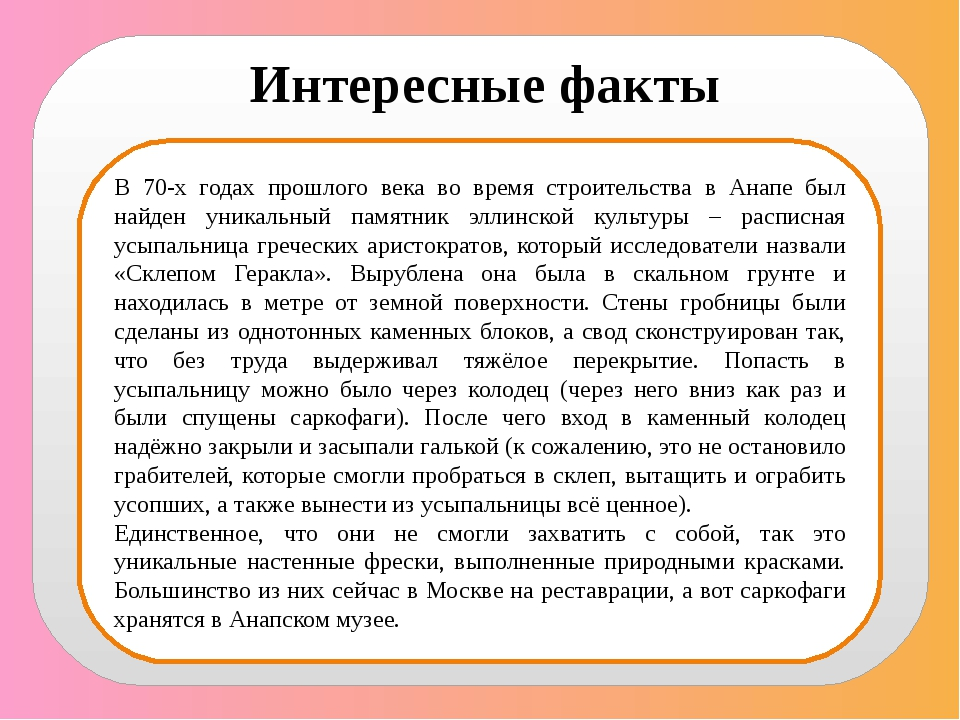 Интересные факты В 70-х годах прошлого века во время строительства в Анапе бы...