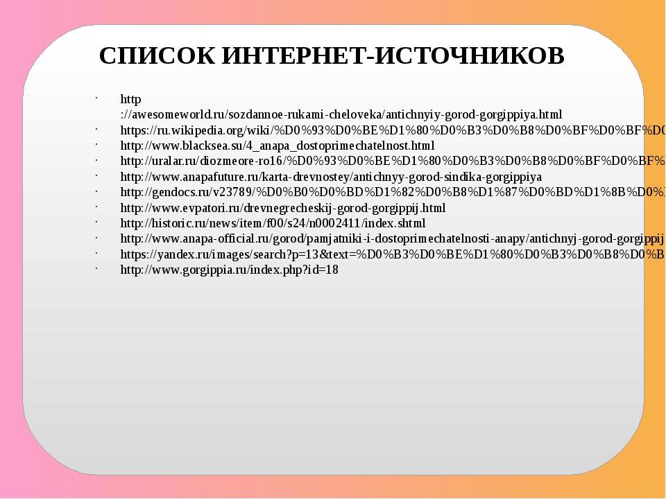 СПИСОК ИНТЕРНЕТ-ИСТОЧНИКОВ http://awesomeworld.ru/sozdannoe-rukami-cheloveka/...