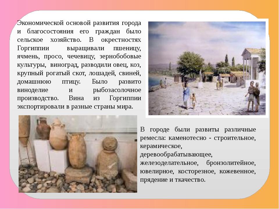 Экономической основой развития города и благосостояния его граждан было сельс...