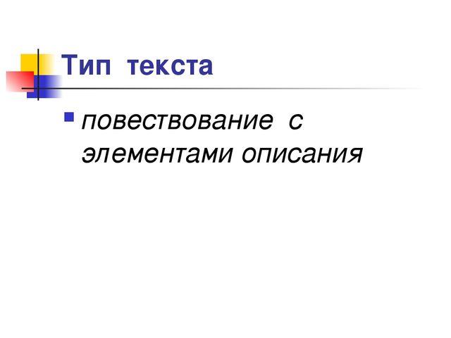 Тип текста повествование с элементами описания