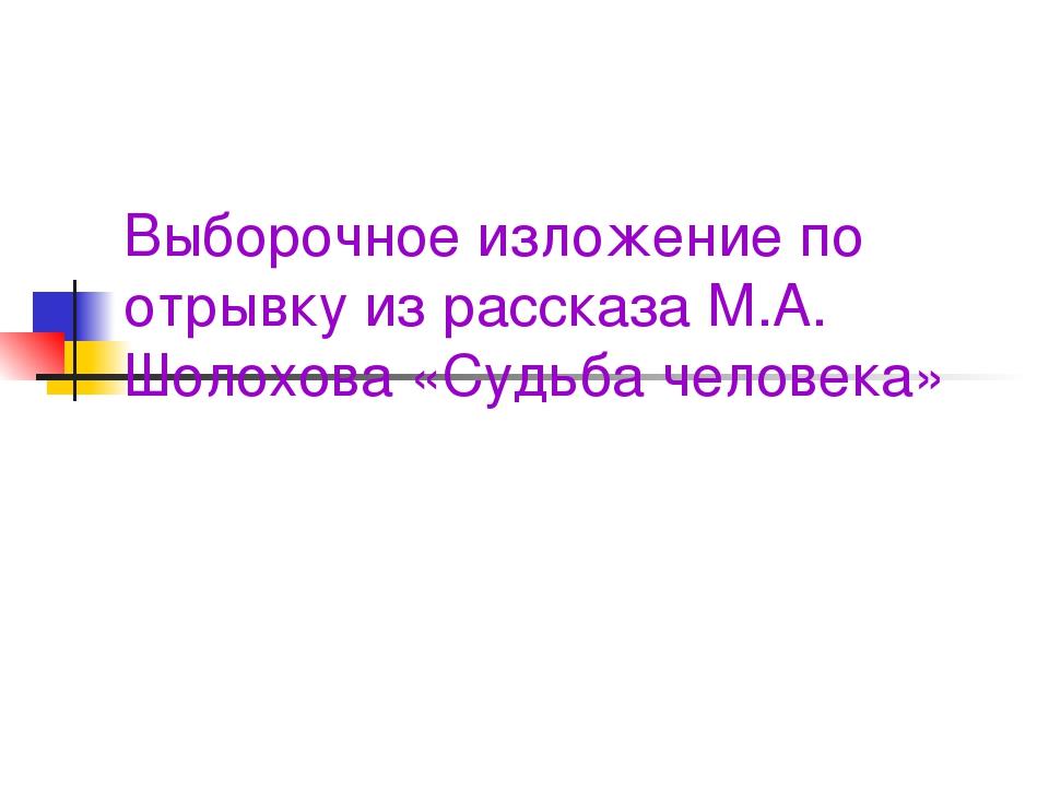 Выборочное изложение по отрывку из рассказа М.А. Шолохова «Судьба человека»